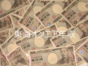 東海オンエアは年収は〇億円!気になる年収の振り分け方法は?