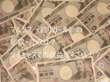 マルコス【釣りガール】の年収・月収は?ツイキャスでの収益がすごい!