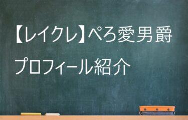 【レイクレ】ぺろ愛男爵 本名や身長・大学は?プロフィール紹介