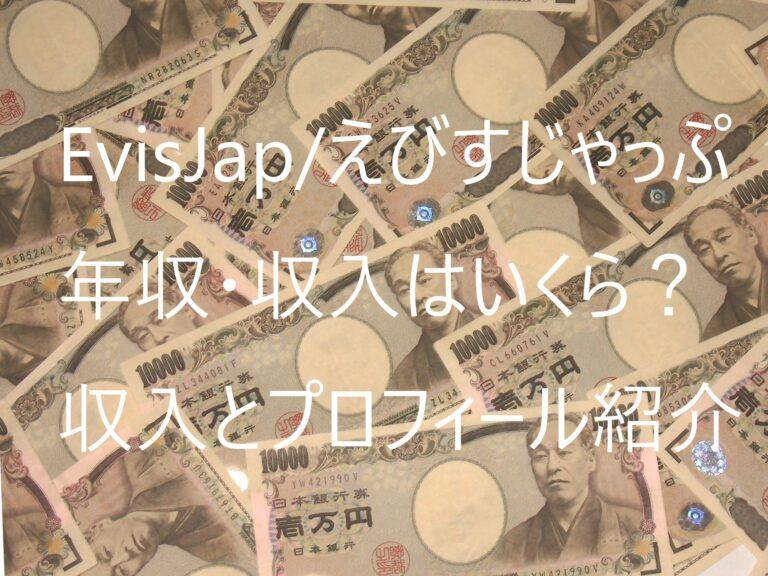 えびすじゃっぷ年収