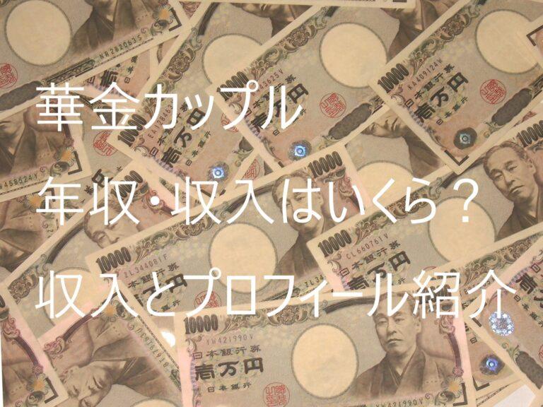 華金カップル収入