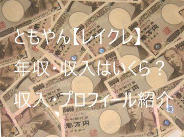 ともやん【レイクレ】 年収・収入はいくら?収入とプロフィール紹介!