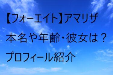 【48‐フォーエイト】アマリザ 本名は?彼女は?年齢は?BL?プロフィール紹介!